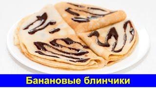 🙂 Банановые блинчики к Масленице - Простой рецепт - Быстро и вкусно - Про Вкусняшки