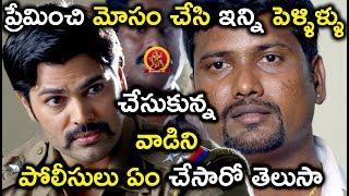 ప్రేమించి మోసం చేసి ఇన్ని పెళ్ళిళ్ళు చేసుకున్న వాడిని పోలీసులు - 2018 Telugu Movie Scenes