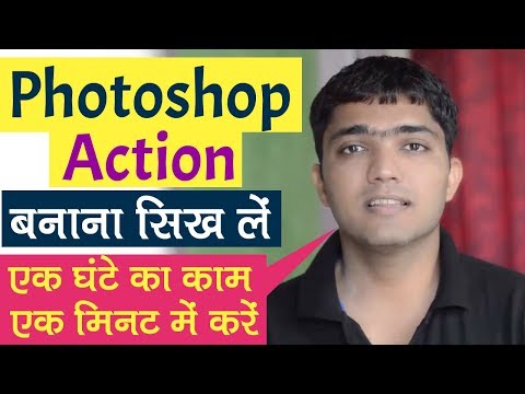 #91 How To Use Action In Adobe Photoshop (Example, Create, Record, Modify And Use)