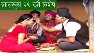 Nepali comedy khas khus 29 (13 october 2016) नेपाली कमेडी by www.aamaagni.com