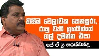 කිසිම වෙලාවක සෙනසුරු, රාහු වැනි ග්රහයින්ගේ ගල් දමන්න එපා   Piyum Vila   13 - 05 - 2019   Siyatha TV Thumbnail