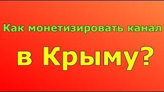как монетизировать канал в Крыму в условиях санкций?