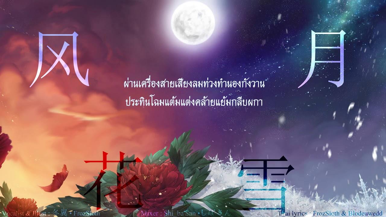 【FrozSloth】สายลม บุปผา เหมันต์ จันทรา - 風花雪月「Thai ver.」【Mix : Shi_ba'San】