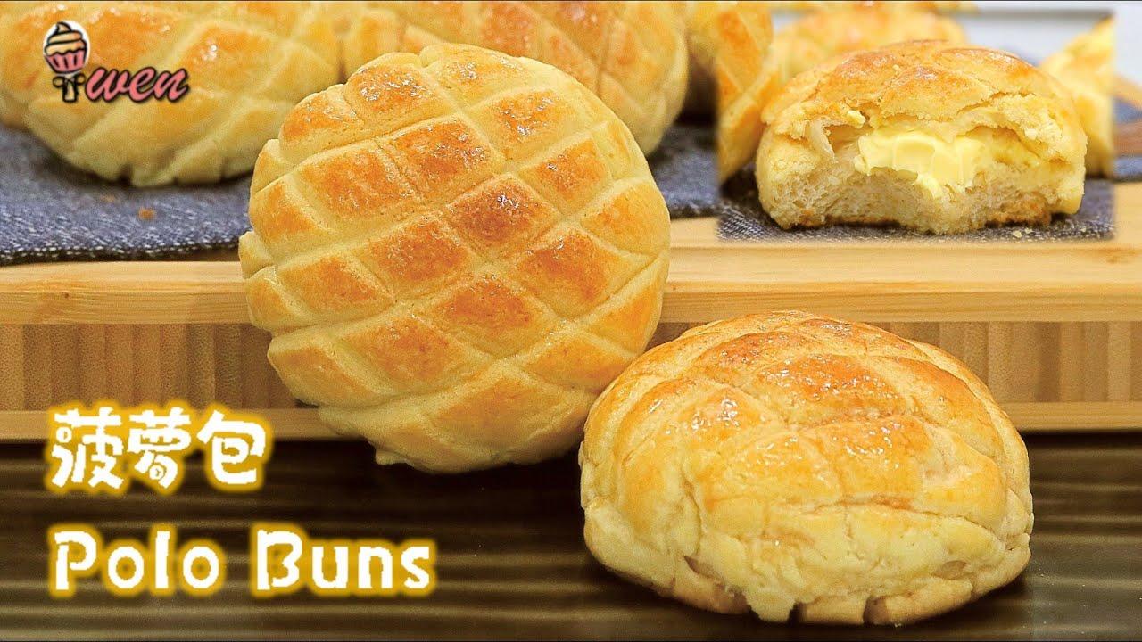 港式菠萝包食谱|外酥内软|How To Make Hong Kong Style Polo Buns Recipe| Pineapple Buns