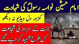 Imam Hussain AS Ki Shahadat | Waqia Karbala | Spotlight