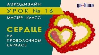 Искусство Аэродизайна. Урок № 16. Сердце из воздушных шаров на проволочном каркасе