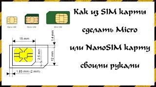Как из SIM карты сделать Micro или Nano SIM карту бесплатно