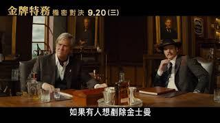 【金牌特務:機密對決】30 TVC 準備迎戰篇