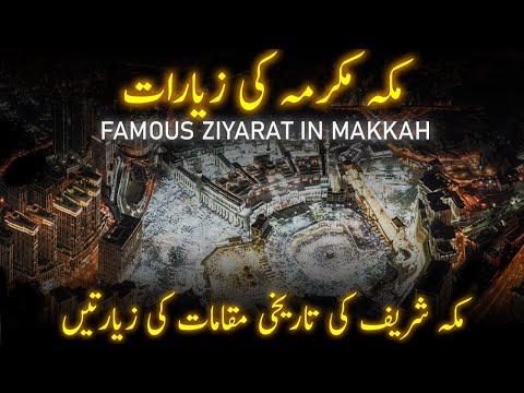 Famous Ziyarat In Makkah During Umrah | Islamic Ziarat In Urdu | Makka Madina Ki Ziyartein Places