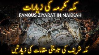 Famous ziyarat in makkah during umrah   Islamic ziarat in urdu   makka madina ki ziyartein places