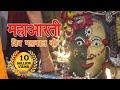 महाआरती महाकाल |  ॐ जय शिव जय महाकाल | Om jai shiv jai mahakal | Mahakal Aarti