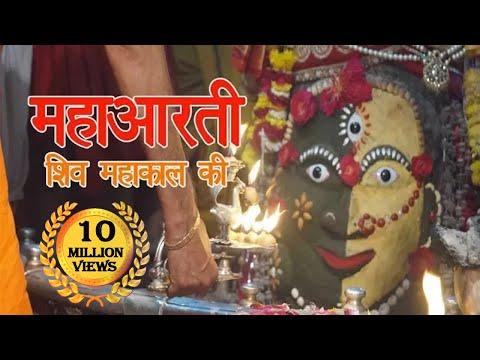 महाआरती महाकाल |ॐ जय शिव जय महाकाल | Om jai shiv jai mahakal | Mahakal Aarti