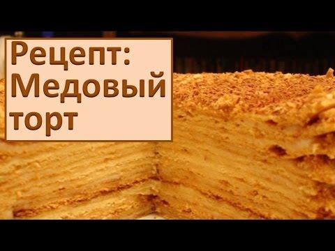 Медовый торт Медовик. Медовый пирог в мультиварке. Кулинария Простой рецепт. Десерт