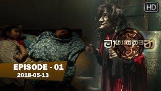 Maya Sakmana | Episode 01 | 2018-05-13 Thumbnail