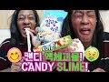 캔디 액체괴물 만들기 + 먹기! 😜 우엑! 토할뻔!! ㅠㅠ 망했다! 실패! 흑흑! Korean Candy Slimes - GROSS!!