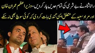 Rana Sanaullah Insulting Remarks For PM Imran Khan And Murad Saeed Relation - PTI Today Latest News