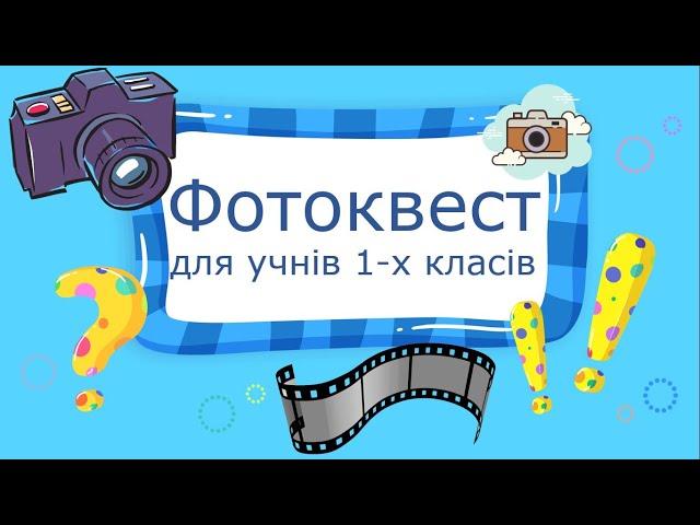 1 клас. Українська мова. Фотоквест для учнів 1-х класів.
