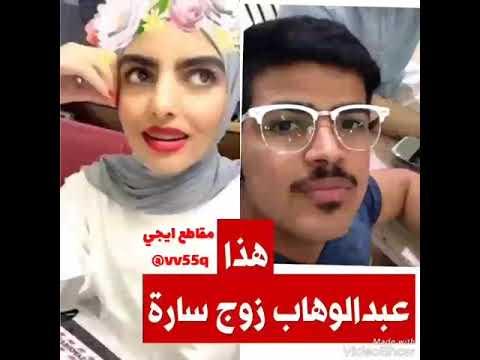 عبد الوهاب زوج سارة الودعاني Youtube
