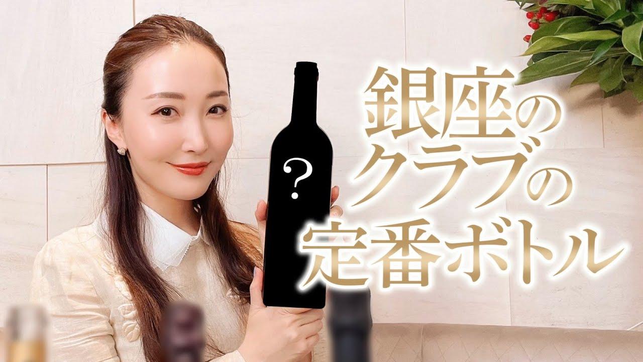 【初公開】銀座のクラブの定番シャンパンとは?