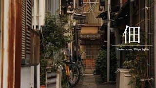佃島|Tsukudajima, Tokyo Japan【東京 レトロな町並み】