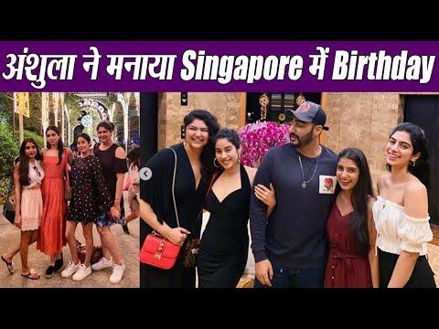 Anshula Kapoor enjoys her Birthday with Jhanvi Kapoor & Arjun Kapoor |  Boldsky