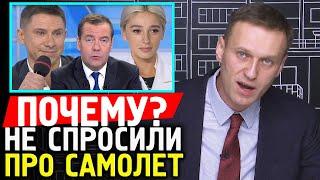НИКТО НЕ СПРОСИЛ ПРО САМОЛЕТ МЕДВЕДЕВА. Алексей Навальный 2019 прямая линия Медведев