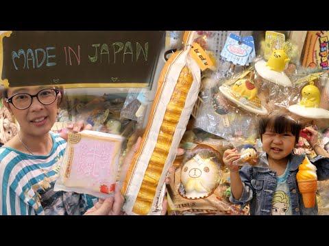 """พาไปดู """"กองทัพ สกุชชี่"""" ร้าน """"Made in Japan"""" แบบจุใจ    แม่ปูเป้ เฌอแตม Tam Story"""