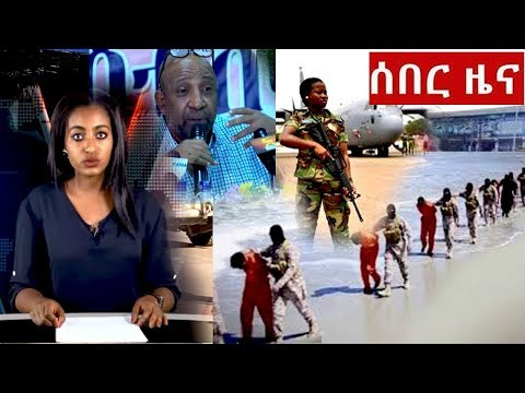 EBC Breaking News Today December 25, 2018 / መታየት ያለበት MUST WATCH / Ethiopia PM Dr Abiy Ahmed