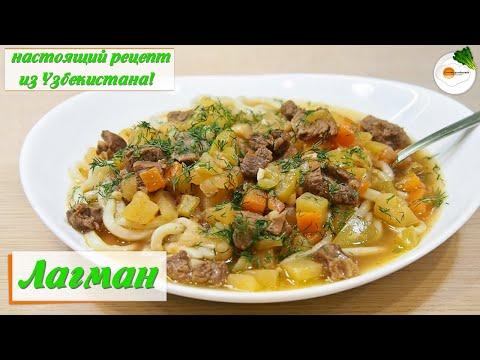 Лагман — настоящий классический рецепт приготовления домашнего лагмана по-узбекски. Очень вкусно!