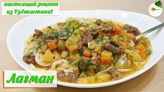 Лагман — настоящий классический рецепт приготовления домашнего лагмана. Очень вкусно!!!