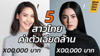 5ดาราสาวไทย ค่าตัวเยอะที่สุด !! แค่โชว์ตัวรับเฉียดล้าน #WowDooNeeSee