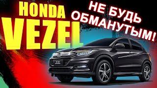 Honda Vezel / Как купить авто в Японии и не быть обманутым / Обзор цен на авто