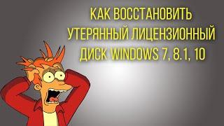 Как восстановить  утерянный лицензионный  диск windows 7, 8.1, 10(, 2016-02-06T12:18:49.000Z)