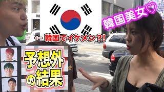 韓国で一番人気のへきトラメンバーは??