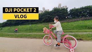 [vlog] 우리 아이 자전거 타기 | DJI 포켓2 …