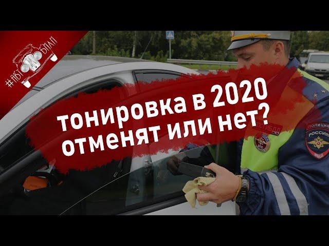 Отменят ли штраф за тонировку в 2020 году? Должен ли я снимать тонировку на месте? Уловки ГИБДД.