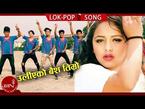 New Nepali Lok Pop Song 2075/2018   Urliyeko Baisha Timro - Balkrishna Tiruwa Ft. Karishma & Raju