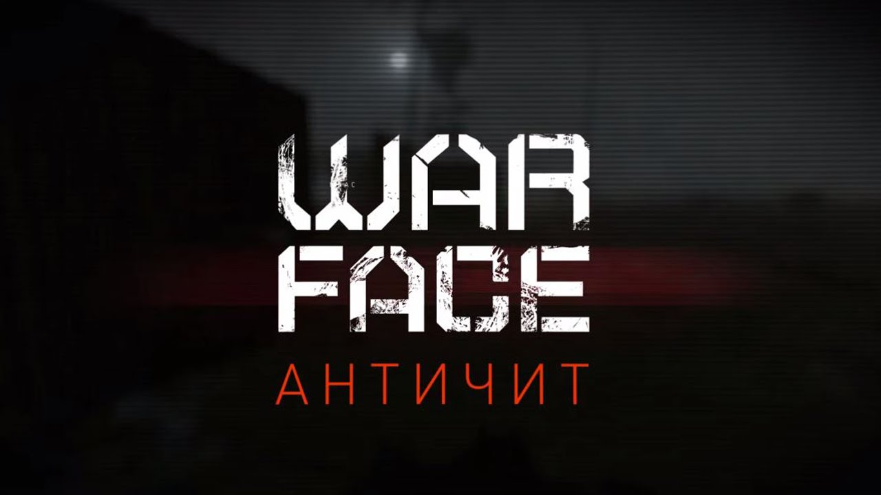Античит Warface