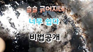 탄냄비 닦기 나만의비법공개