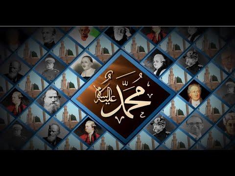 Hz. Muhammed (s.a.v.) hakkında yabancı filozofların sözleri | Delil#3