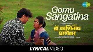 Gomu Sangatina | Lyrical | Ani...Dr. Kashinath Ghanekar | Subodh Bhave | Prajakta Mali