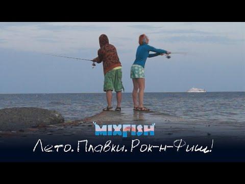 Лето. Плавки. Рок-н-Фиш! :-) Рыбалка в Черном море. Лето 2015