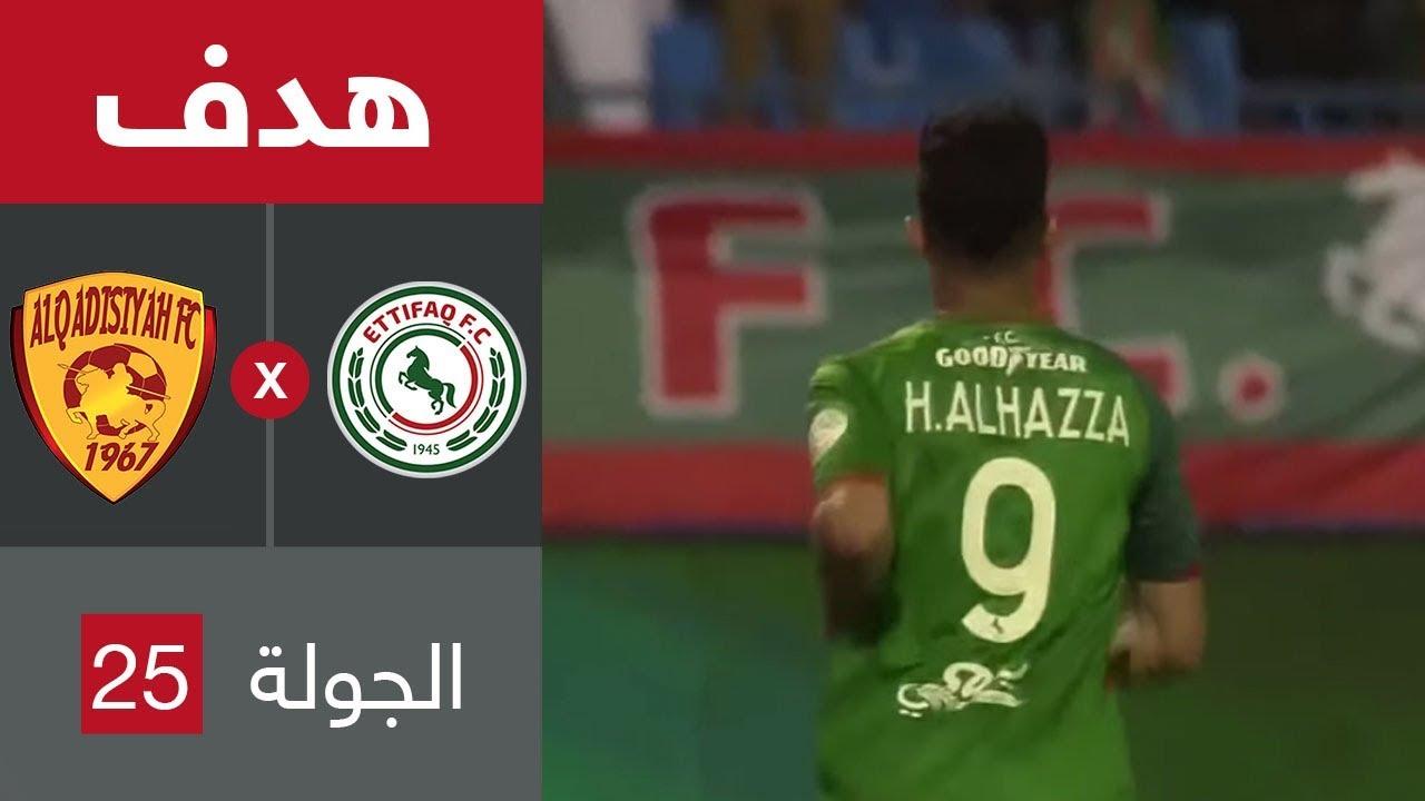 هدف الاتفاق الثاني ضد القادسية (هزاع الهزاع) في الجولة 25 من دوري كأس الأمير محمد بن سلمان للمحترفين