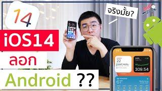 วิเคราะห์ iOS14 ลอก Android จริงมั้ย? ทำไมถึงเพิ่งทำ Widgets ? | อาตี๋รีวิว EP.260