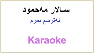 Kurdish Karaoke Salar Mahmud سـالار مهحمود - ئهترسم بمرم