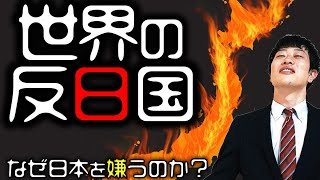 【反日国】なぜ日本を嫌うのか?反日国のルーツに迫る!意外な歴史が見えてくる!