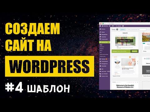 WordPress создание сайта по шаблону