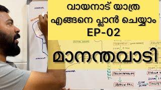 Wayanad Trip Planning In Malayalam | Mananthavadi Travel Itinerary | Kerala Tourism | EP-02