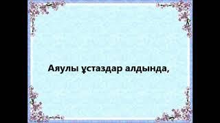 Мектебім, аяулы мектебім Б Бейсенова караоке