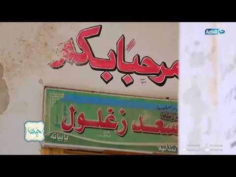 حياتنا | حوار خاص ولأول مرة مع حفيد الزعيم سعد_زغلول من مسقط رأسه بمركز مطوبس
